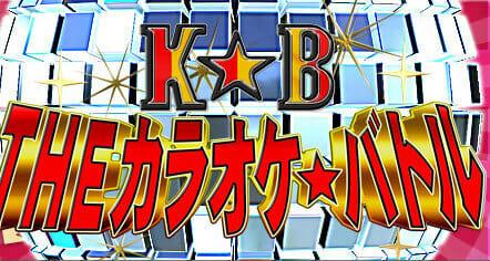 (C)テレビ東京「THEカラオケバトル」