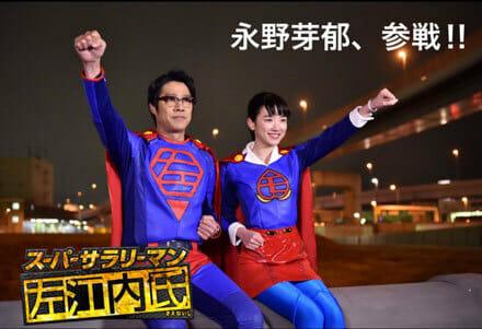 (C)NTV「左江内氏」6話ゲスト永野芽郁