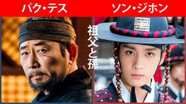 (C)NHK「オクニョ運命の女」」登場人物相関図 ソン・ジホンとパク・テス