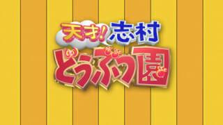 (C)日本テレビ「天才!志村どうぶつ園」