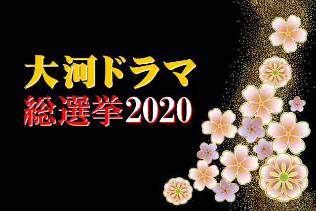 大河ドラマ総選挙2020